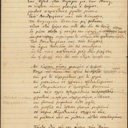 Constantin Cavafy (1863-1933), poème Ithaque de la main du poète (1)